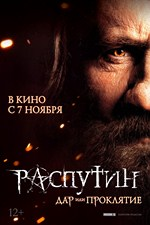 Распутин (2013/BD-Remux/BDRip/HDRip)