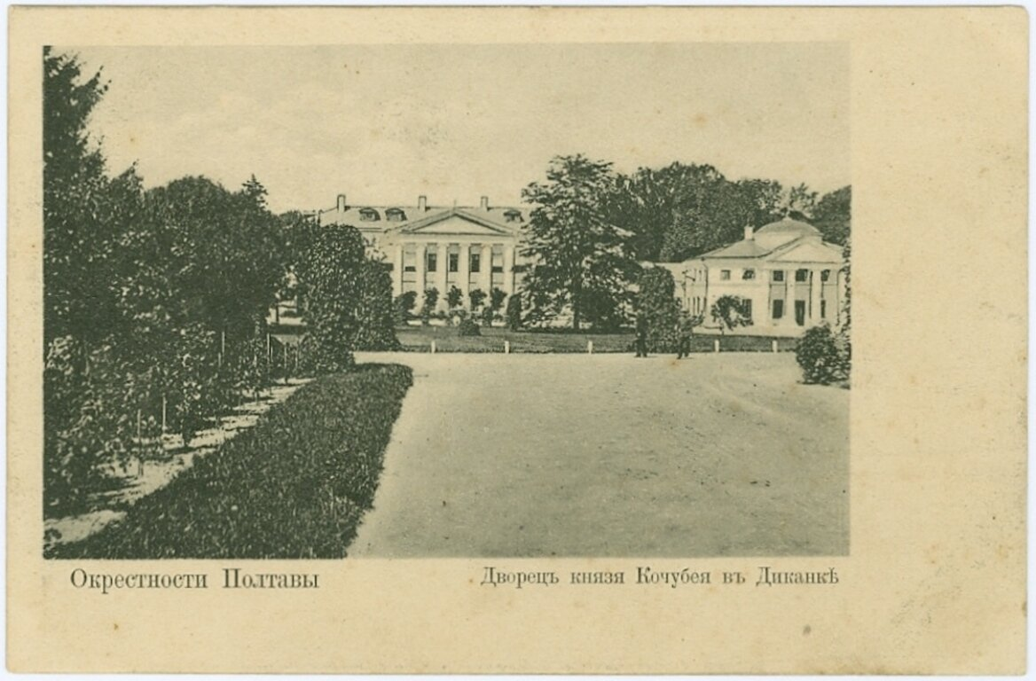 Окрестности Полтавы. Дворец князя Кочубея в с. Диканьке