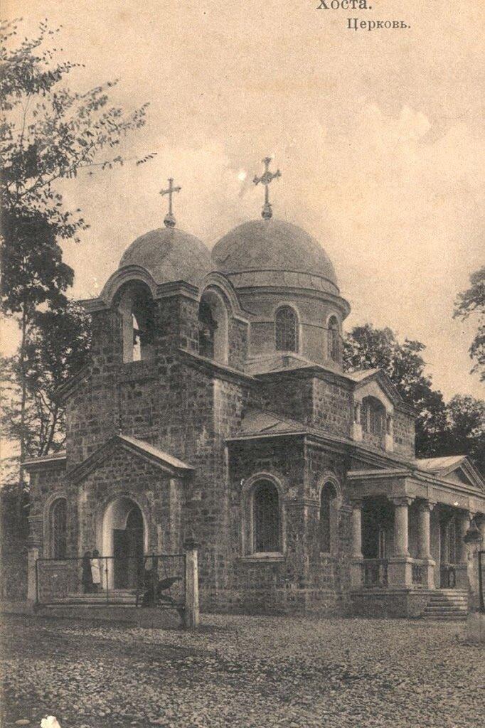 Хоста. Церковь