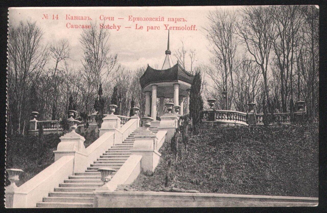 Ермоловский парк