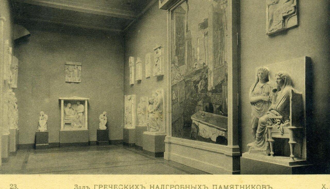 Музей Изящных искусств им Александра III. Зал Греческих Надгробных Памятников
