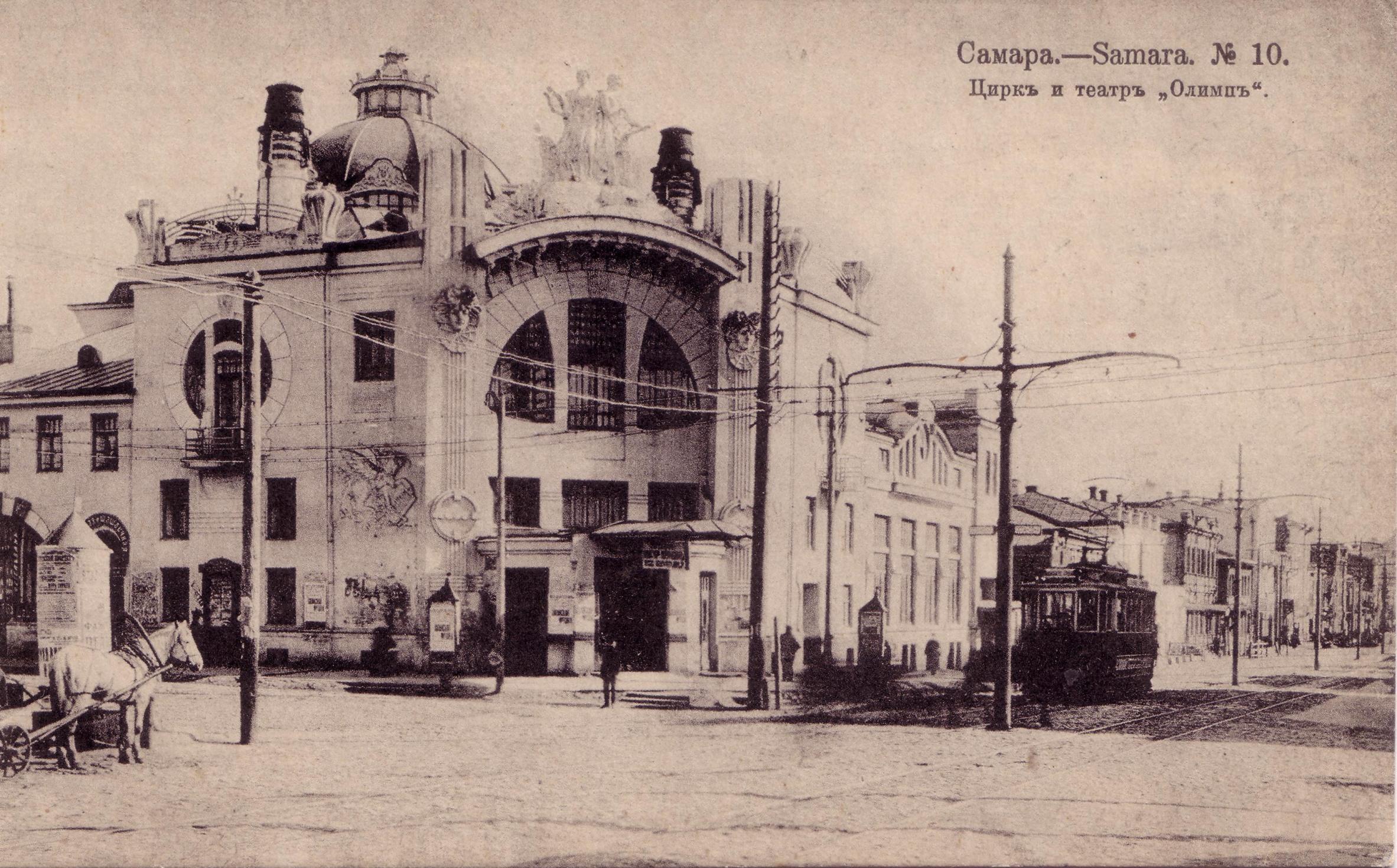 Цирк и театр Олимп