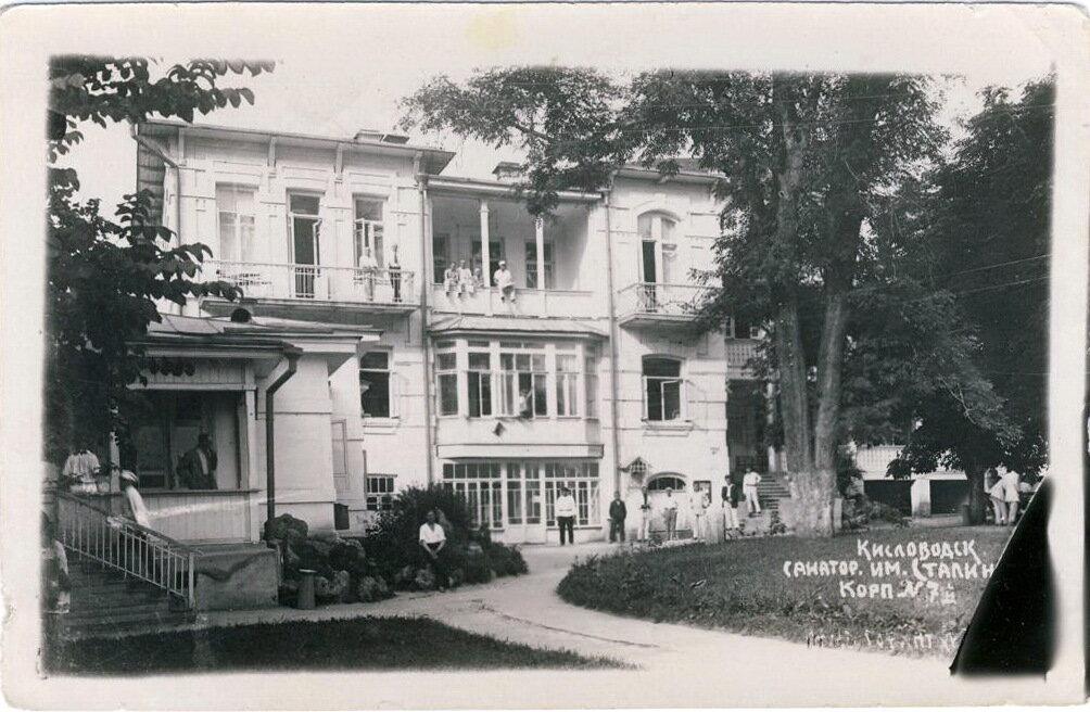Санаторий имени Сталина