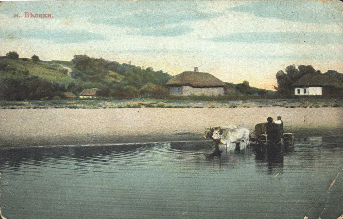 Село Белики