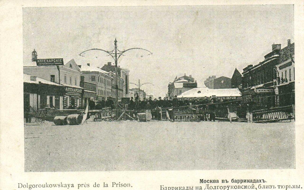 Москва в баррикадах. Баррикады на Долгоруковской, близ тюрьмы