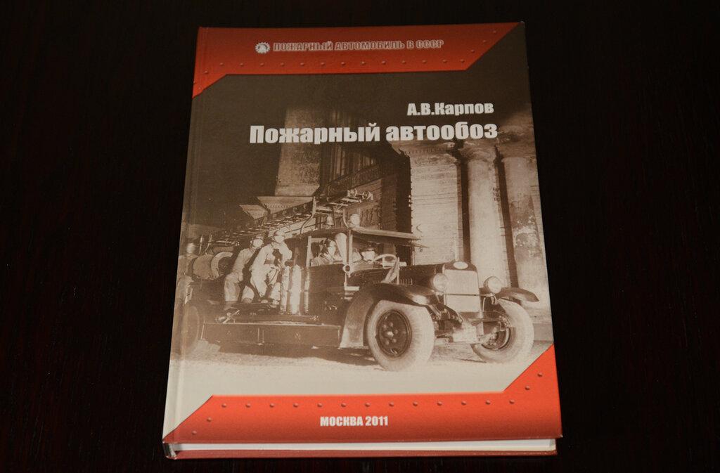 История пожарной охраны книгу скачать