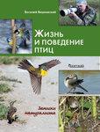 "Книга ""Жизнь и поведение птиц"""