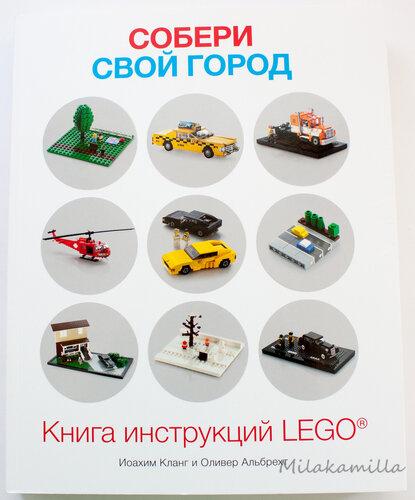 и маленьких любителей Lego