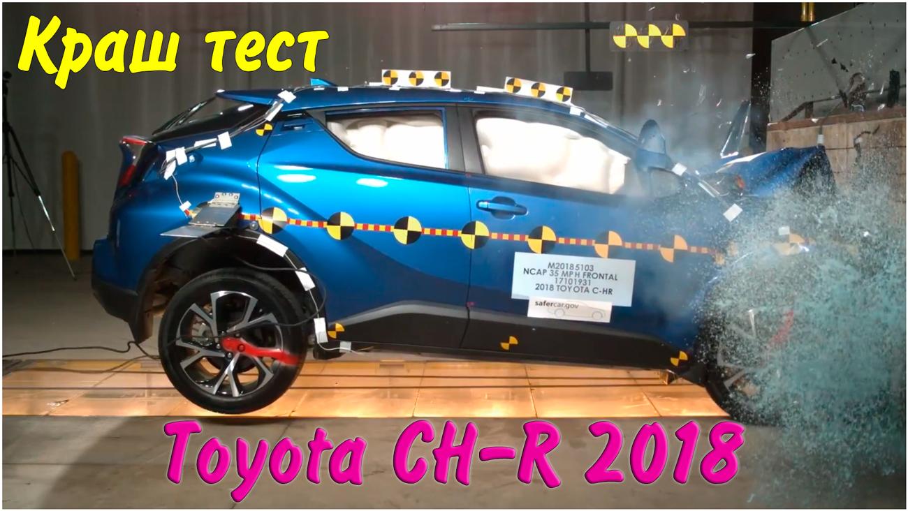 Краш тест Toyota CH-R 2018