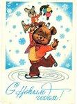 Открытка поздравление Медвежонок фото картинка