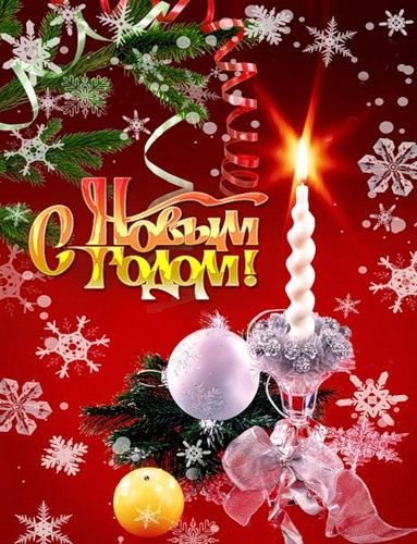 С Новым годом! Горит красивая белая свеча на красном фоне