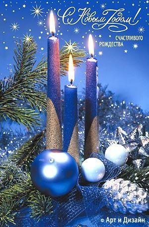 С Новым годом! Горят свечи .Счастливого Рождества