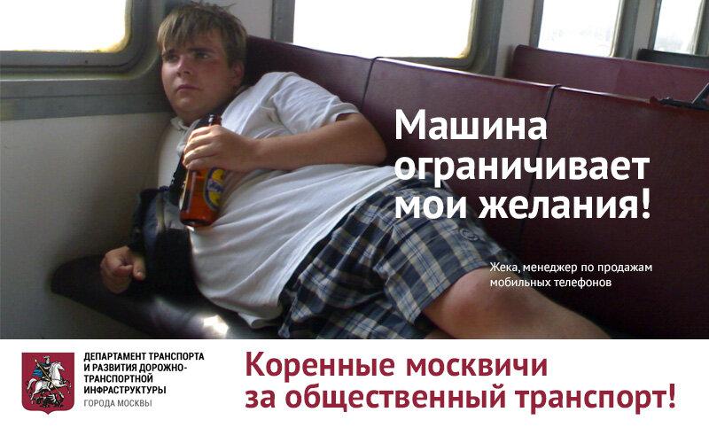 Коренные москвичи за общественный транспорт!