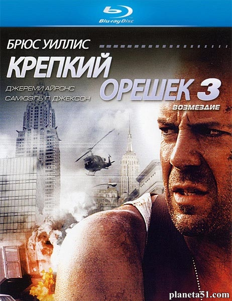 Крепкий орешек 3: Возмездие / Die Hard: With a Vengeance (1995/HDRip)