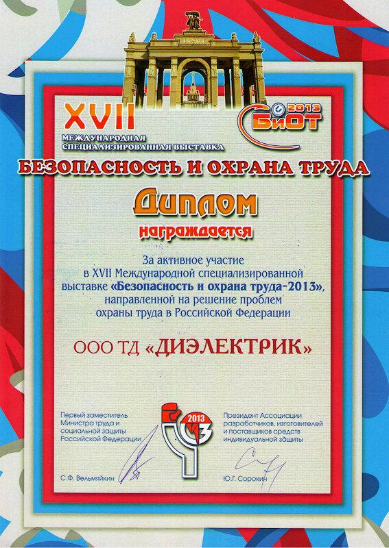 Диплом БИОТ-2013 ООО «ТД «Диэлектрик»