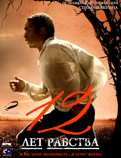 12 лет рабства / 12 Years a Slave (2013/BDRip/HDRip)