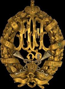 Знак 50-го пехотного Белостокского Его Высочества Герцога Саксен-Альтенбургского полка.