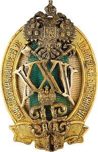Знак отличия за 25 лет беспорочной службы на Южных железных дорогах.