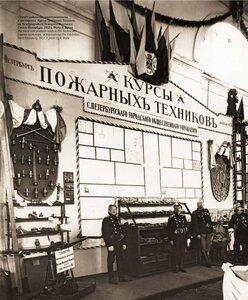 Стенд с изделиями изготовленными в мастерских курсов Пожарных Техников, на Международной Пожарной Выставке. 1912 г.