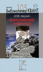 Книга Королевские прогулки, Акулич И.Ф., 2008