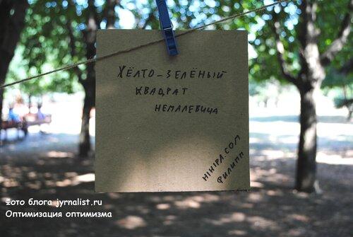 фотосушка в луганске июнь 2013