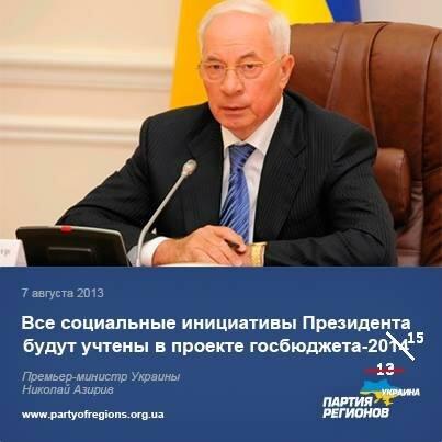 азаров азирив правда про бюджет