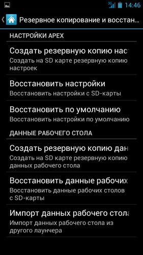 Screenshot_2013-08-26-14-46-08