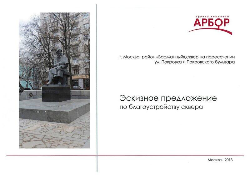 Проект реконструкции сквера Чернышевского на пересечении ул. Покровки и Покровского бульвара. Рисунок 1