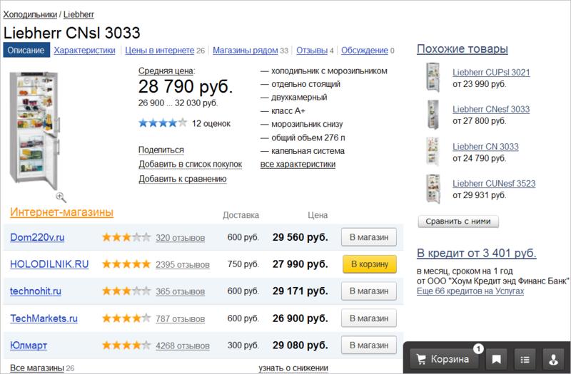 c363d0d3e189 Единая корзина для покупателей на Яндекс.Маркете