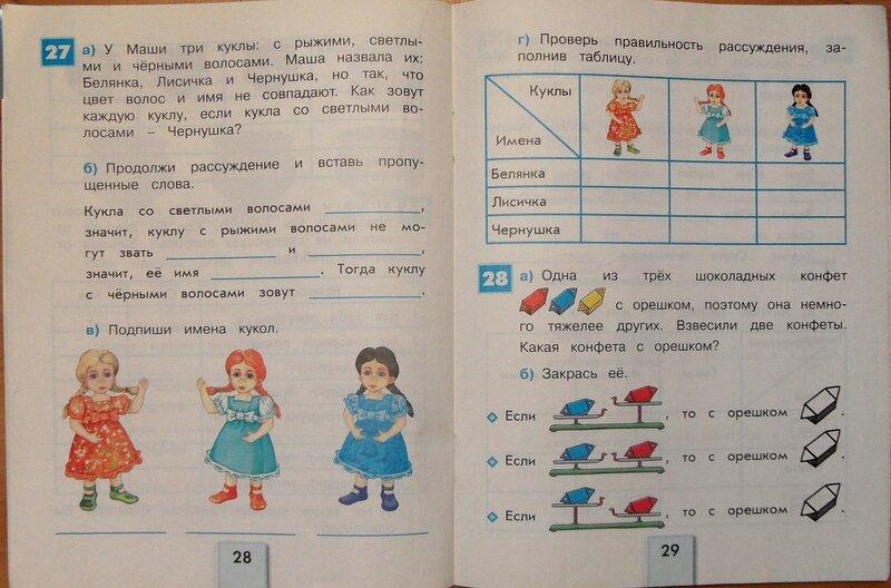 Сборник логических задач 1 2 класс