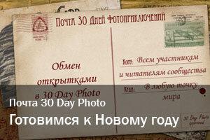 Почта 30 Day Photo | Готовимся к Новому году