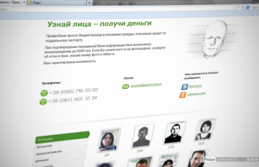 Украинский банк меняет гривны на сведения о должниках