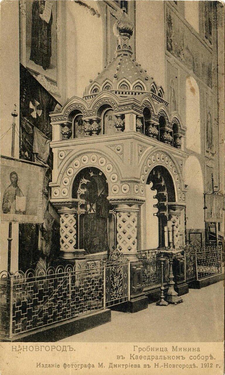 Гробница Минина в Кафедральном соборе. 1914