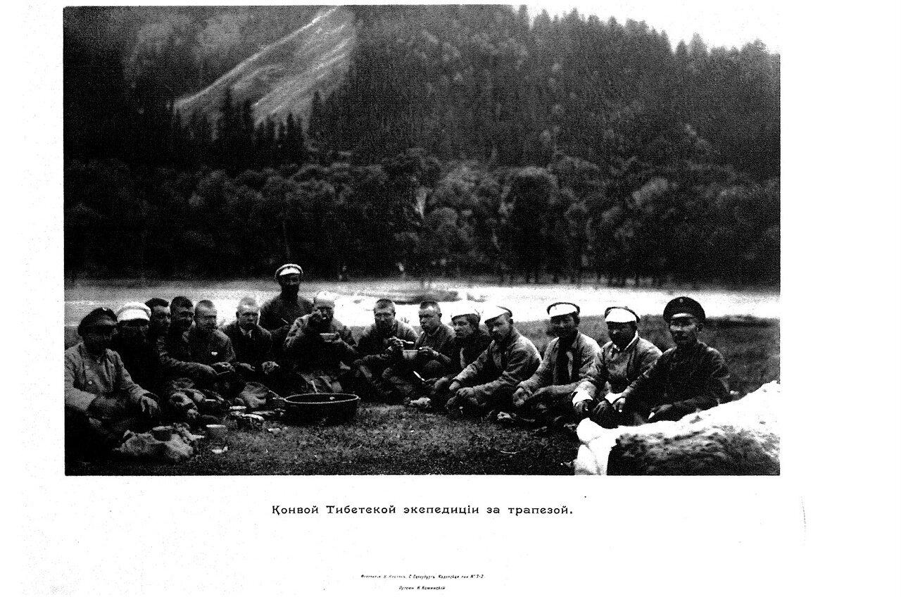09. Конвой Тибетской экспедиции за трапезой