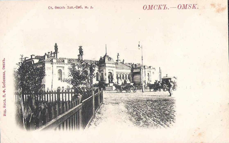 Омск. Станция