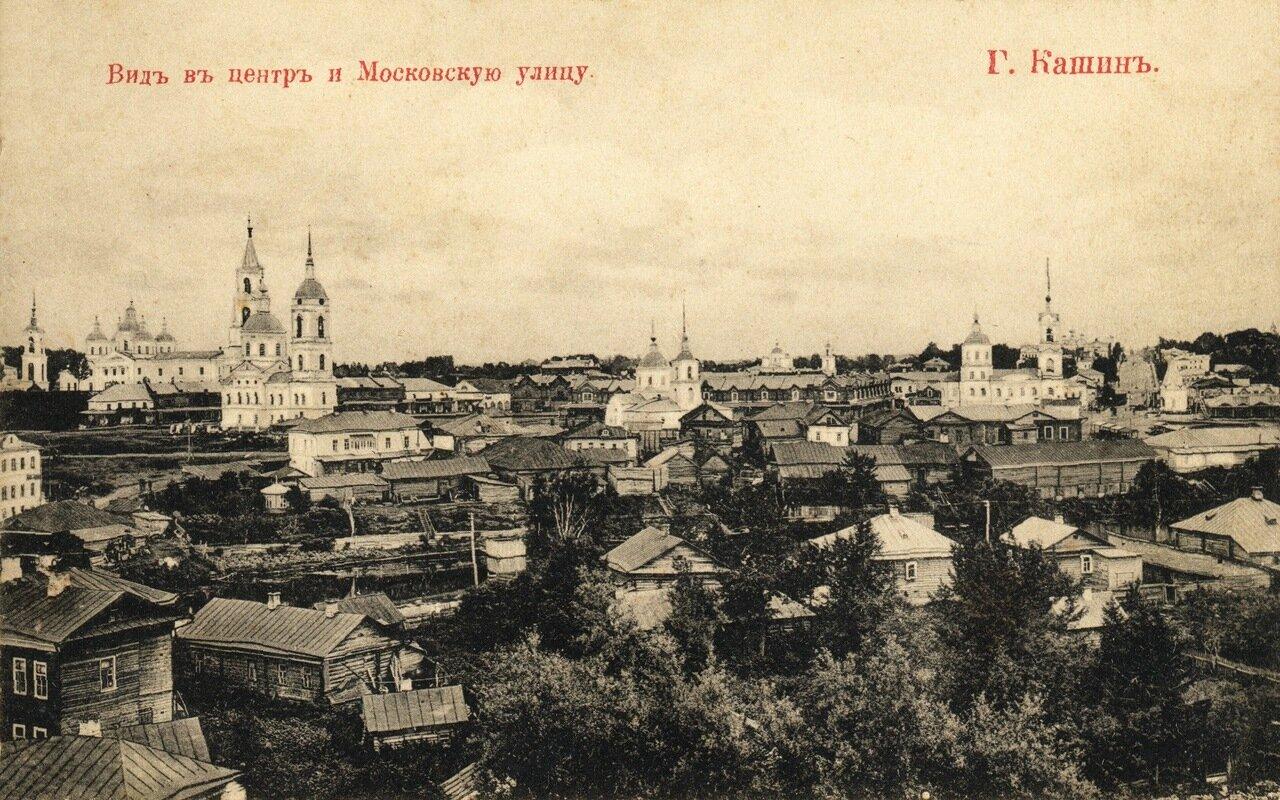 Вид в центр и на Московскую улицу