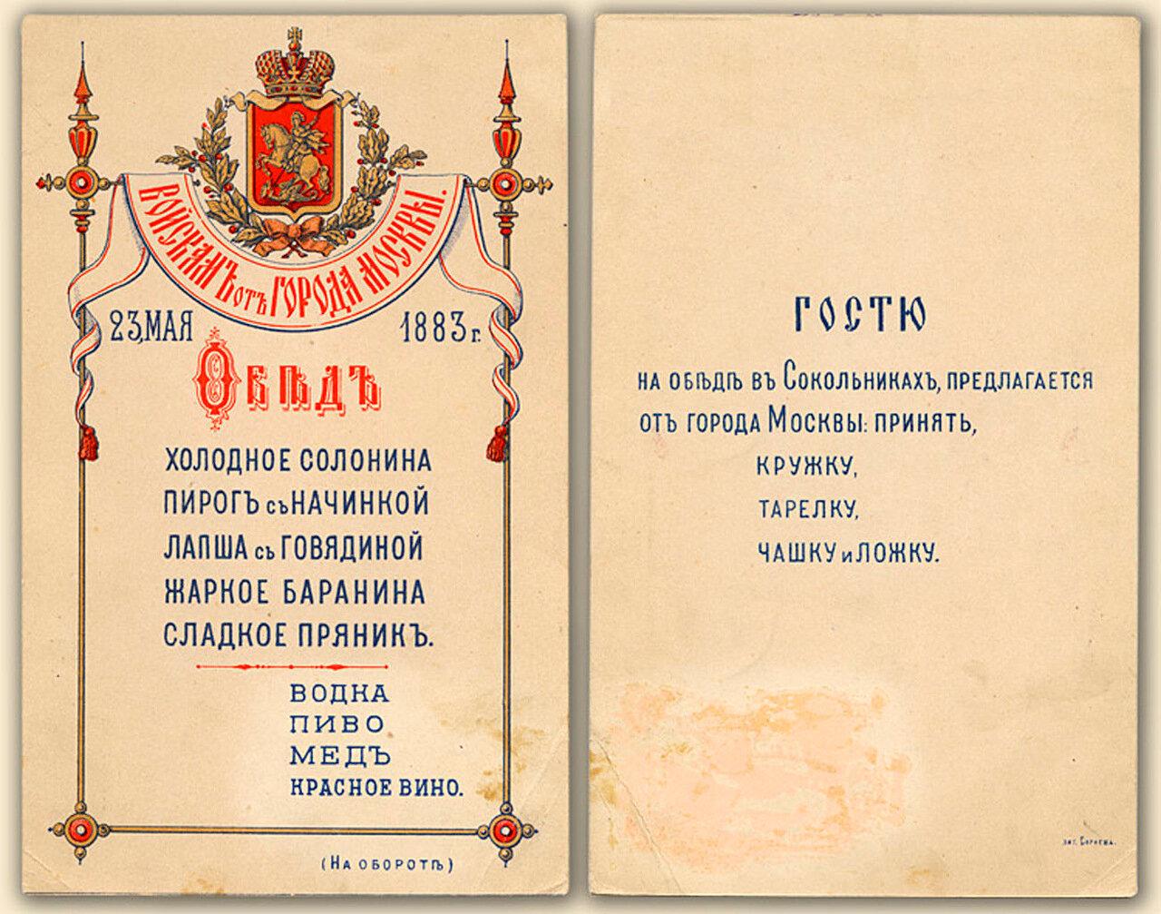 Меню обеда 23 мая 1883 года войскам от города Москвы в Сокольниках