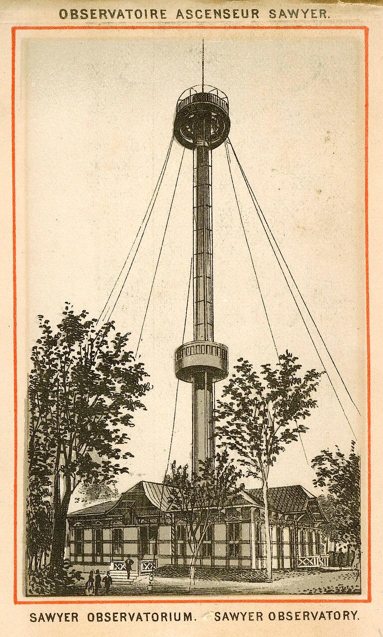 17. Обсерватория Сойера