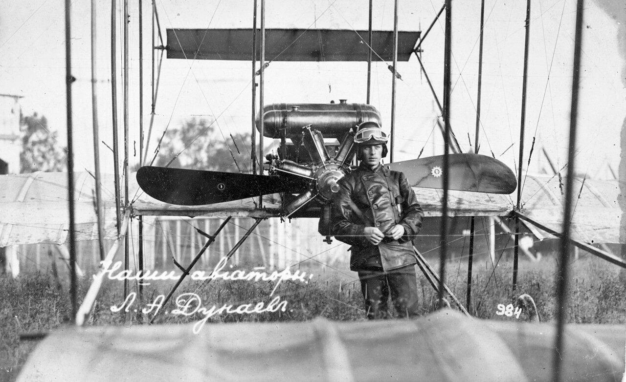 Авиатор Л.А.Дунаев (1894-1917)