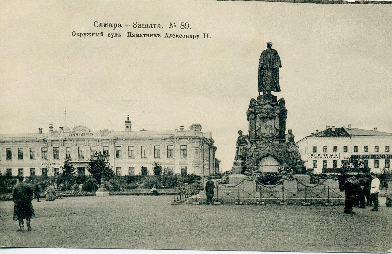 Окружной суд. Памятник Александру II