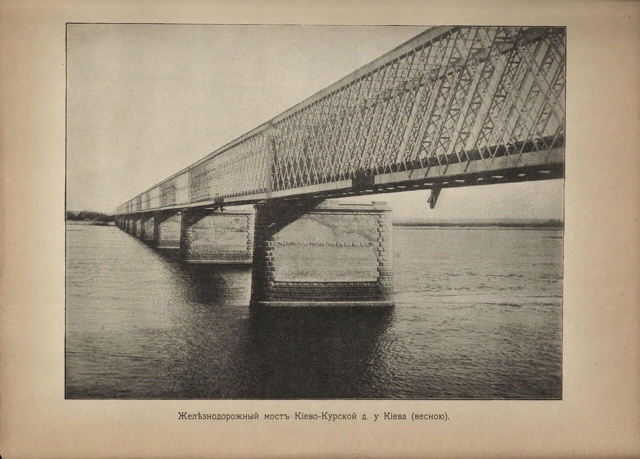 Железнодорожный мост Киево-Курской дороги у Киева (весной)