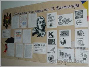 Теоретический лицей имени Дмитрия Кантемира