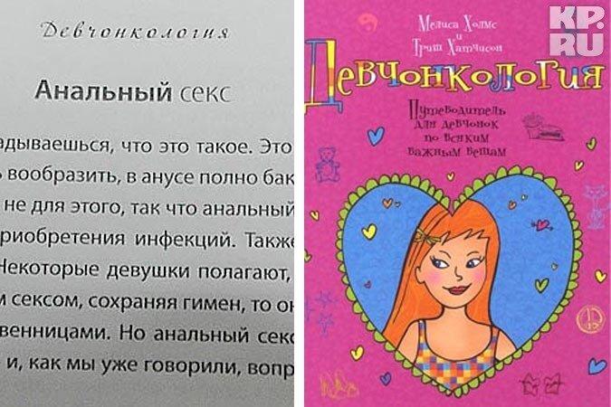 Рапс сексуальная энциклопедия