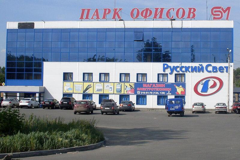 Челябинск. Парк офисов.