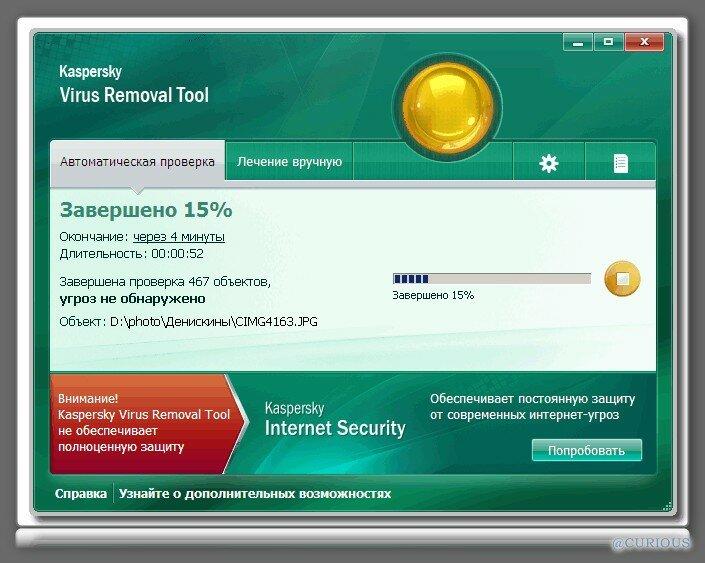 Kaspersky Virus Removal Tool. Интерфейс.