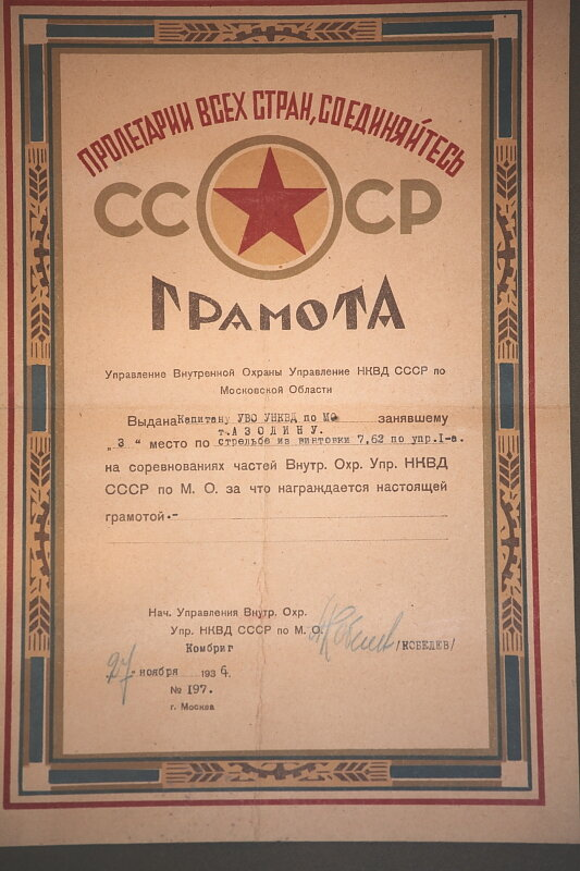 О меткости сотрудников НКВД