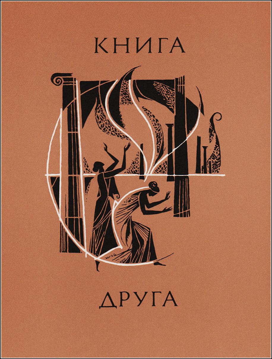 Ю. Ф. Чеканюк, Энеида, Вергилий