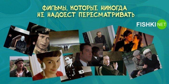 Фильмы, которые никогда не надоест пересматривать