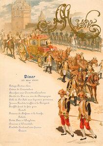 Меню обеда Дипломатического корпуса в Георгиевском зале 25 мая 1896 года..
