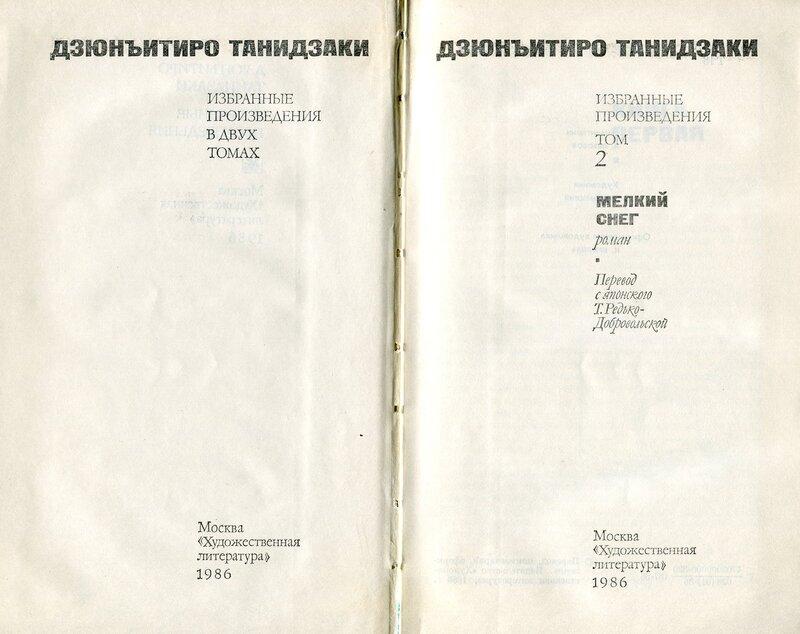 Дзюнъитиро Танидзаки. Избранные произведения в двух томах